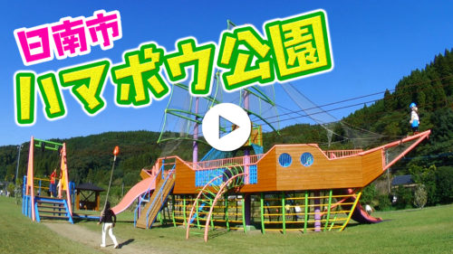 ハマボウ公園_(日南市)