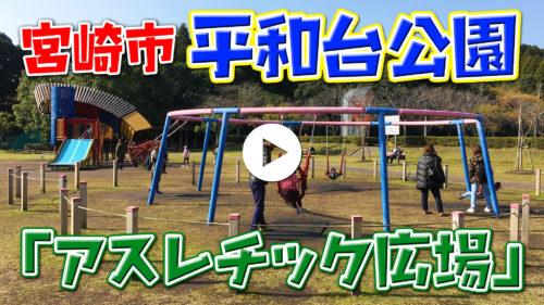 平和台公園「アスレチック広場」_(宮崎市)