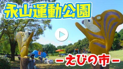 永山運動公園 (えびの市)