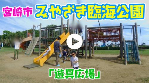 みやざき臨海公園「遊具広場」_(宮崎市)