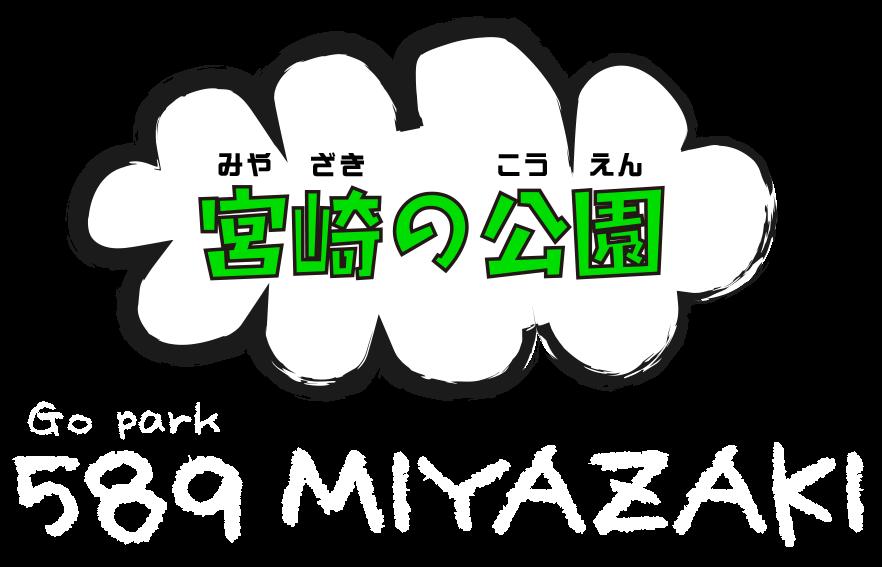 【宮崎の公園】589MIYAZAKI