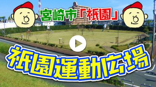 祇園運動広場_(宮崎市)