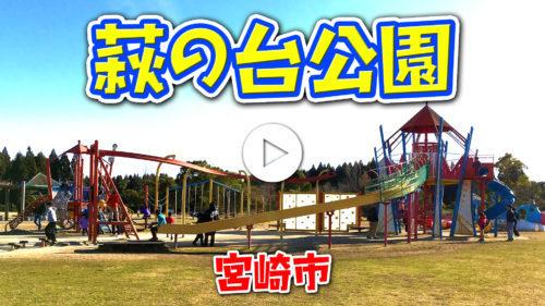 萩の台公園_(宮崎市)