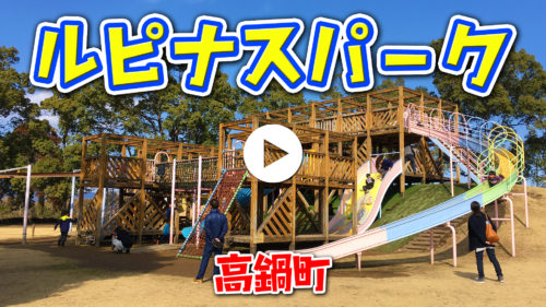 宮崎県農業科学公園ルピナスパーク_(高鍋町)