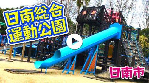 日南総合運動公園_(日南市)
