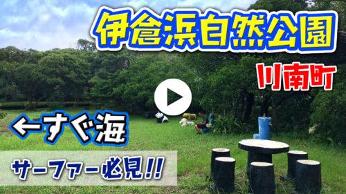 伊倉浜自然公園_(川南町)