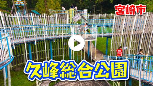 久峰総合公園_【宮崎市】